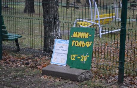 Минигольф в г. Зеленогорск