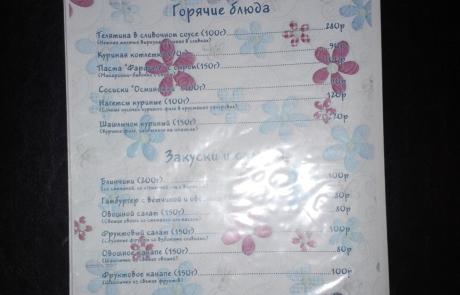 меню семейный кафе сказкин отзывы
